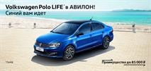 Специальное предложение на Volkswagen Polo в комплектации Life в АВИЛОНЕ, фото 1