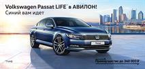 Специальное предложение на Volkswagen Passat в АВИЛОНЕ, фото 1