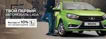 LADA – ваш первый автомобиль с выгодой от 10% в ТЕХИНКОМ, фото 1