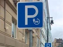В Москве появились отдельные стоянки для электромобилей