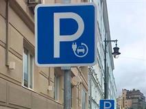 В Москве появились отдельные стоянки для электромобилей, фото 1