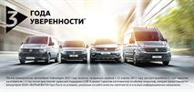 3 года уверенности для вашего Volkswagen , фото 1