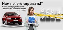 АВИЛОН Volkswagen – нам нечего скрывать!, фото 1