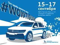 АВИЛОН приглашает вас на Volkswagen Driving Experience 2017, фото 1