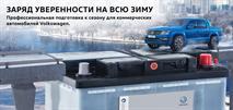 Заряд уверенности на всю зиму для вашего Volkswagen, фото 1