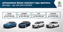 Выгодные предложения для клиентов SKODA в сентябре, фото 1