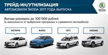 Выгодные предложения для клиентов SKODA в сентябре, фото 2