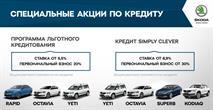 Выгодные предложения для клиентов SKODA в сентябре, фото 3