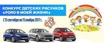 АВИЛОН FORD объявляет о старте конкурса детских рисунков!, фото 1
