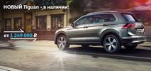 Новый Volkswagen Tiguan 2017. А вы готовы к встрече?, фото 1