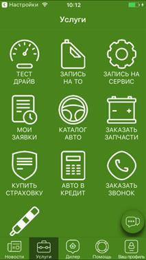 Мобильное приложение Атлант-М Тушино. Любимый автоцентр у тебя в кармане, фото 1