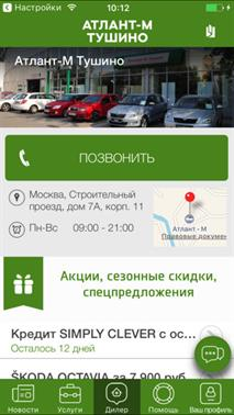 Мобильное приложение Атлант-М Тушино. Любимый автоцентр у тебя в кармане, фото 3