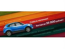 Creta с выгодой до 35 000 рублей в АКРОС  Hyundai!, фото 1