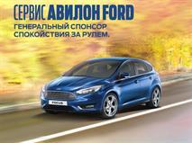 Сервис АВИЛОН Ford – Ваш спонсор спокойствия, фото 1