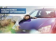 Подари блеск своему автомобилю в АВИЛОН Ford, фото 1