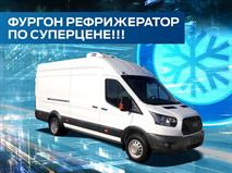 Транзит рефрижератор в АВИЛОН Ford по суперцене