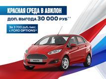 Красная среда в АВИЛОН Ford, фото 1