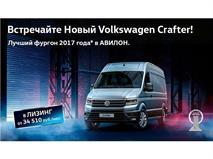 Встречайте Новый Volkswagen Crafter в АВИЛОН!, фото 1