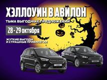 Приглашаем Вас на Хэллоуин в АВИЛОН Ford!, фото 1