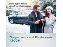 Подготовка вашего Ford к зиме всего за 1300 рублей, фото 1