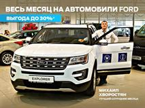 Личная выгода от лучшего продавца месяца в АВИЛОН Ford, фото 1