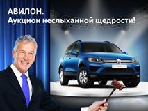 Аукцион неслыханной щедрости в АВИЛОН Volkswagen, фото 1