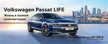 Хорош снаружи и внутри: Volkswagen Passat Life в АВИЛОН, фото 1