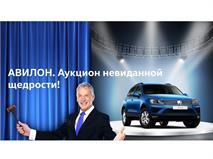Аукцион невиданной щедрости в АВИЛОН Volkswagen, фото 1