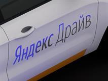 «Яндекс» запустит сервис поминутной аренды автомобилей