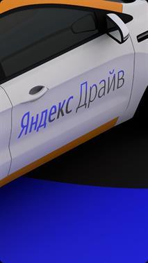 «Яндекс» запустит сервис поминутной аренды автомобилей, фото 2