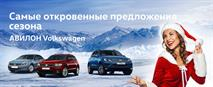 Старт новогодних продаж в АВИЛОН Volkswagen!, фото 1
