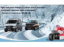 Комплект зимних шин в подарок при покупке Нового Crafter или Caravelle, фото 1