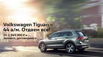 Volkswagen Tiguan в АВИЛОН! Отдаем все!, фото 1