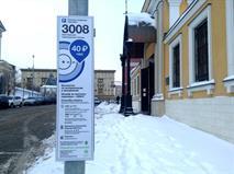 В РФ предложили разрешить парковаться в кредит