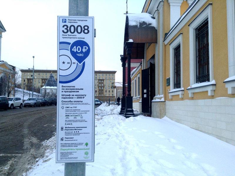 Парковку вдолг посоветовали ввести в Российской Федерации