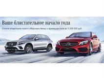 Начните год с преимуществом до 3 200 000 рублей в «МБ-Измайлово», фото 1