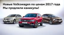Новые Volkswagen по ценам 2017 года ждут вас в «Автоцентр Сити — Каширка», фото 1
