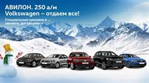 250 Volkswagen в АВИЛОН. Отдаём все!, фото 1