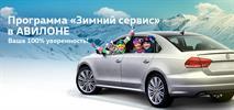 «Зимний сервис»: 100% уверенности!, фото 1