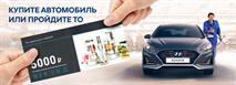 АВИЛОН Hyundai: никто не уйдет без подарка!, фото 1