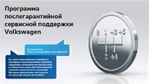 Программа послегарантийной сервисной поддержки Volkswagen АВИЛОН, фото 1
