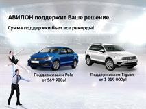 АВИЛОН Volkswagen. Мы поддержим ваше решение!, фото 1