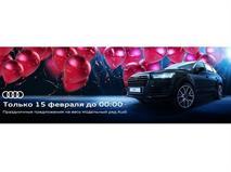 День рождения у нас – сладкие условия для вас! 17 автомобилей Audi ждут вас в Ауди Центре Север, фото 1