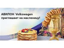 АВИЛОН Volkswagen приглашает на Масленицу!, фото 1