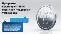 Программа послегарантийной сервисной поддержки Volkswagen в «Автоцентр Сити – Каширка», фото 1