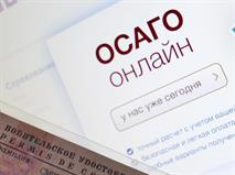 Страховщики просят усложнить покупку ОСАГО через интернет