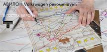 АВИЛОН Volkswagen – автомобильный партнер проекта «В ГОСТЯХ. ЕВРОПА», фото 1