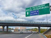 Проезд по трассе «Москва – Петербург» будет в два раза дороже обещанного, фото 1