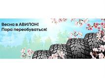 Объявляем выгодный шиномонтаж в Hyundai АВИЛОН!, фото 1