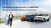 Автомобили Volkswagen на льготных условиях!, фото 1